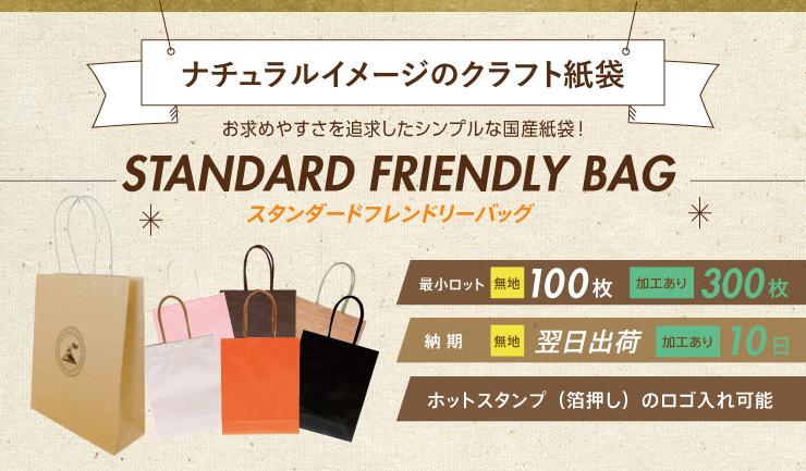 ナチュラルイメージのクラフト紙袋 スタンダードフレンドリーバッグ