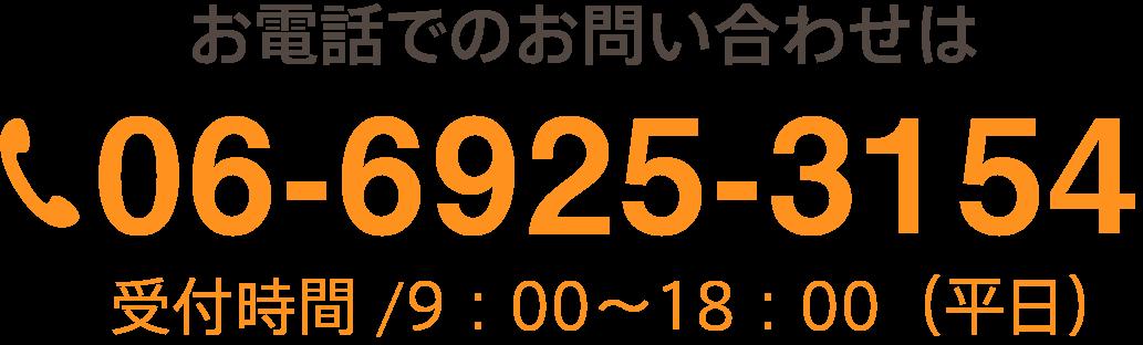 06-6925-3154 受付時間/9:00~18:00(平日)