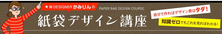 神DESIGNERかみりんの紙袋デザイン講座