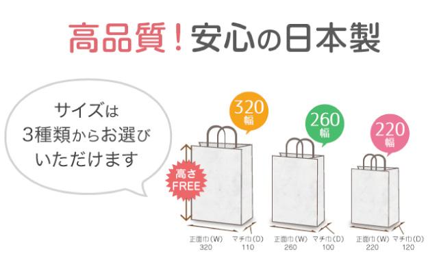高品質!安心の日本製 サイズは3種類からお選びいただけます