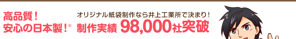 高品質!安心の日本製!オリジナル紙袋制作なら井上工業所で決まり!制作実績 98,000社突破