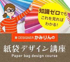 紙袋デザイン講座