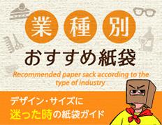 業種別おすすめ紙袋