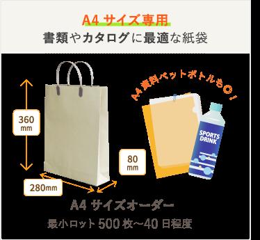 A4サイズ専用書類やカタログに最適な紙袋 A4サイズオーダー