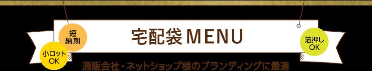 フルオーダー紙袋MENU