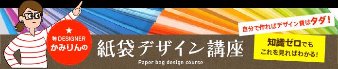 紙袋デザイン講座をもっと見る