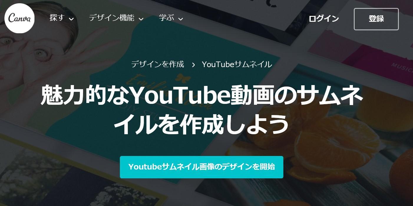 Youtubeチャンネルの作成方法とアカウントの ...