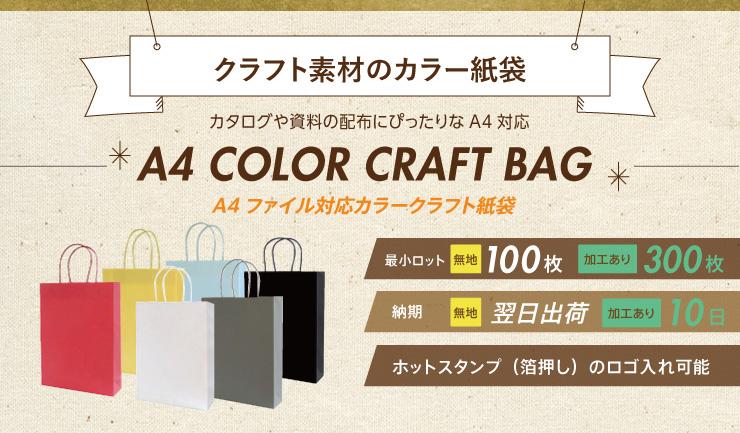 クラフト素材のカラー紙袋 A4ファイル対応カラークラフト紙袋