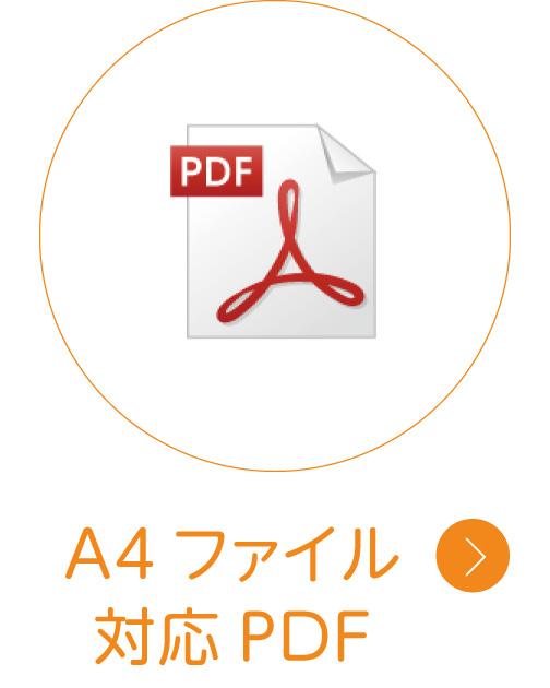 A4ファイル対応PDF