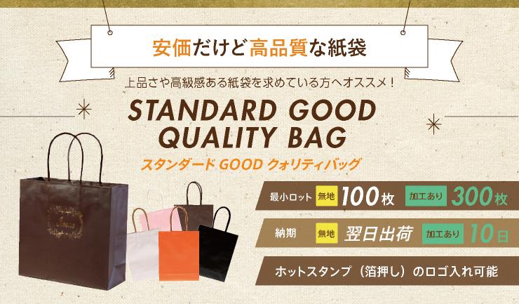 クラフト素材のカラー紙袋 スタンダードGOODクオリティバッグ