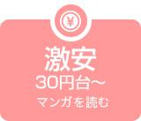 激安30円台~ マンガを読む