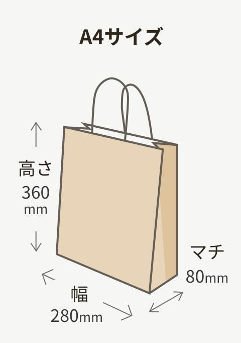 紙袋,A4サイズ