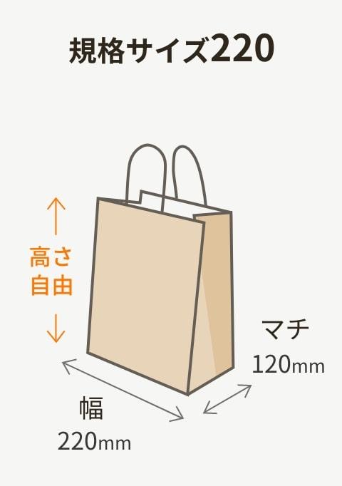紙袋,規格サイズ