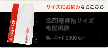 名入れできる短納期紙袋 規格サイズオーダー宅配用袋