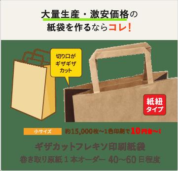 大量生産・激安価格の紙袋を作るならコレ! ギザカットフレキソ印刷紙袋