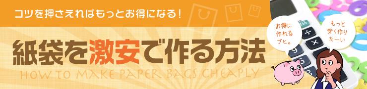 紙袋を安く作る方法