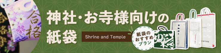 神社・お寺様の紙袋