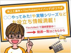 井上工業所Youtube動画