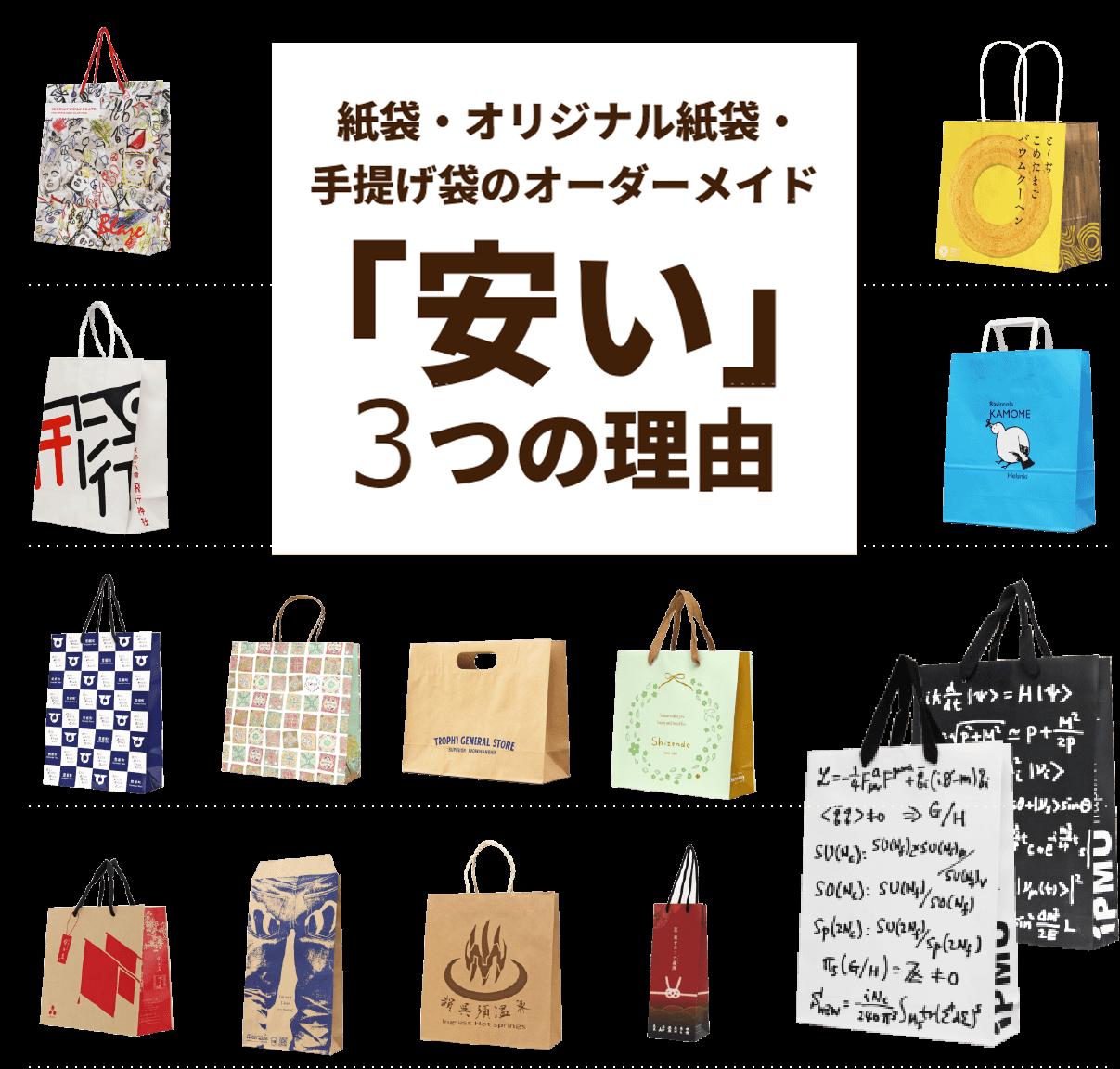 紙袋・オリジナル紙袋・手提げ袋のオーダーメイド「安い」3つの理由